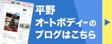 平野オートボディーのブログはこちら