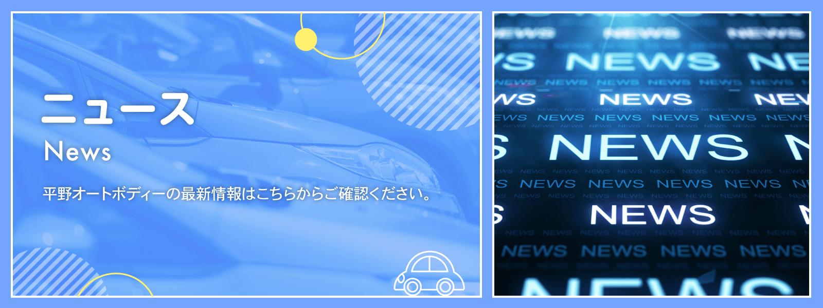 平野オートボディの最新情報はこちらからご確認ください。