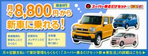 8800円から新車に乗れる!