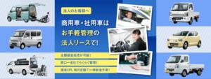 商用車、社用車は、お手軽管理の法人リースで!