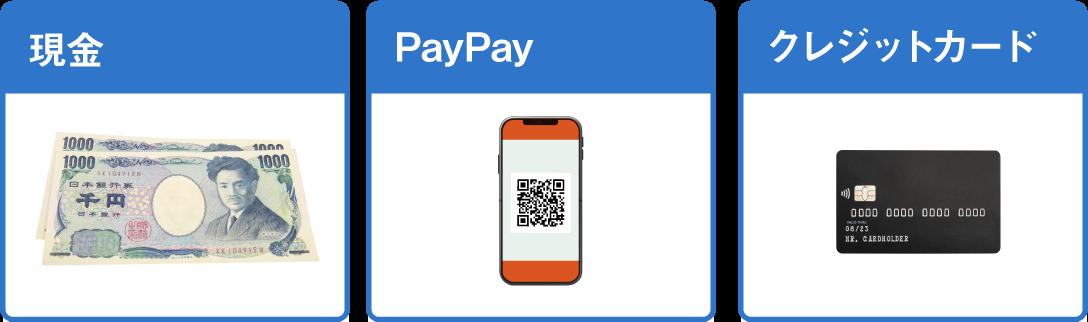 現金、PayPay, クレジットカード