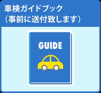 車検ガイドブック(事前に送付させて頂きます)