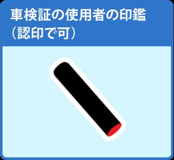 車検証の使用者の印鑑(認印で可)