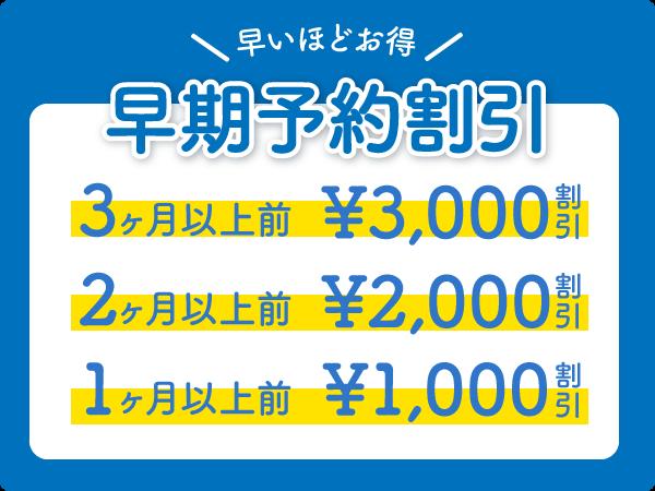 早いほどお得な早期予約割引。3か月以上前なら3000円割引