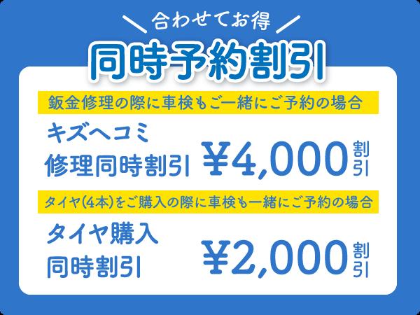 板金修理と同時予約で4000円、タイヤ購入と同時予約で2000円割引