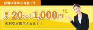 割引は併用も可能です。最大20%+1000円の割引が適用されます
