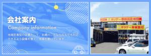 地域密着型の企業として、お車のことならなんでも対応できるように設備を整え、技術を磨いています。