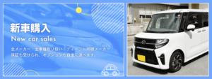 全メーカー・全車種取り扱い!ディーラー同様メーカー保証も受けられ、オプションも自由に選べます