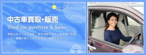 買取は全メーカー対応・査定は無料です。中古車で在庫に無い車種が欲しい方もまずはご相談ください。