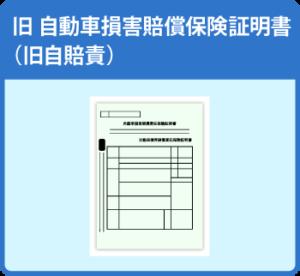旧自動車損害賠償保険証明書(旧自賠責)