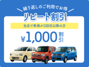 リピート割引 当店で車検が2回目以降の方は1000円割引