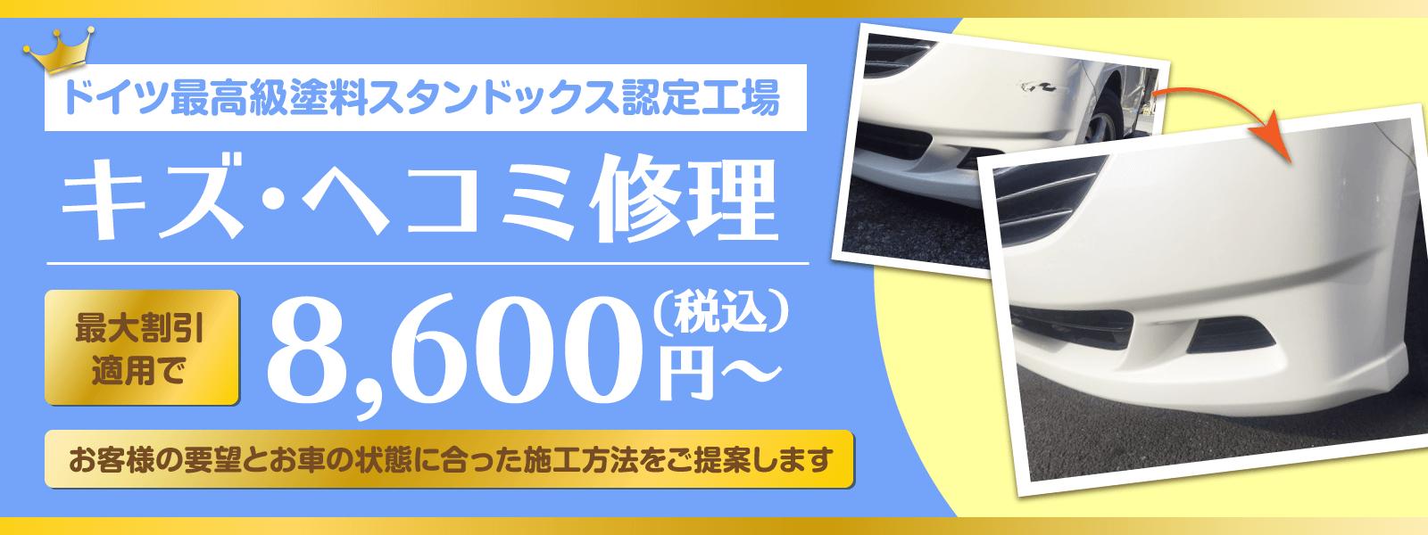 ドイツ最高級塗料スタンドックス認定工場 キズ・ヘコミ修理 最大割引適用で税込み8600円から。お客様の要望とお車の状態にあった施工方法をご提案します。
