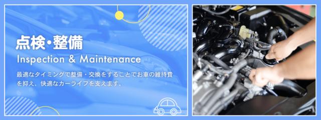 最適なタイミングで整備・交換をすることでお車の維持費を抑え、快適なカーライフを支えます。
