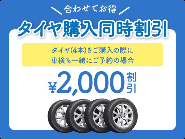 合わせてお得!タイヤ購入同時割引 タイヤ4本をご購入の際に車検も一緒にご予約の場合、2000円割引