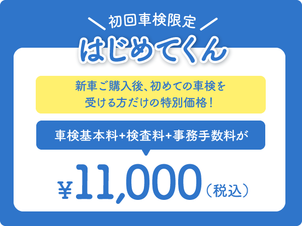 新車購入後、初回車検の場合、車検基本料、検査料、事務手数料が1万円の特別価格。