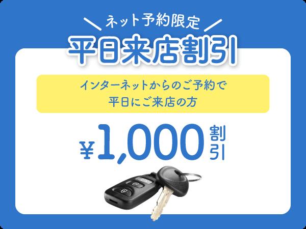 ネット予約限定!平日来店割引、インターネットからのご予約で平日にご来店の方1000円割引
